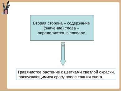 Вторая сторона – содержание (значение) слова – определяется в словаре. Травян...