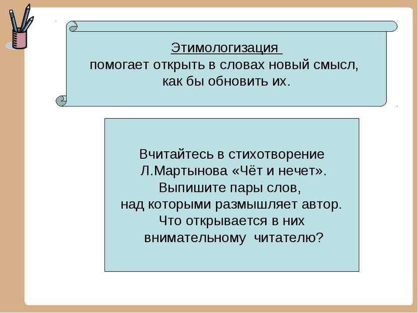 Этимологизация помогает открыть в словах новый смысл, как бы обновить их. Вчи...