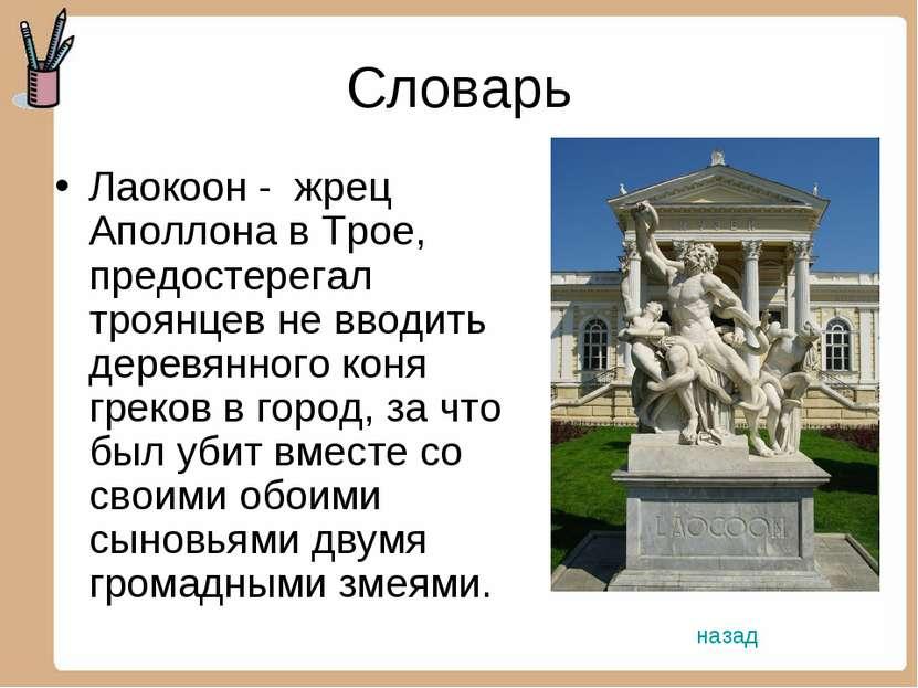 Словарь Лаокоон - жрец Аполлона в Трое, предостерегал троянцев не вводить дер...