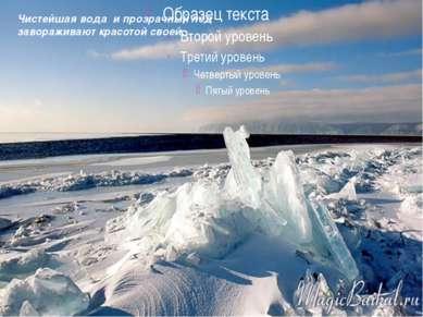 Чистейшая вода и прозрачный лед завораживают красотой своей…