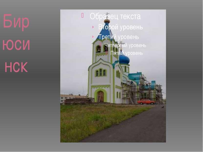 Бирюсинск