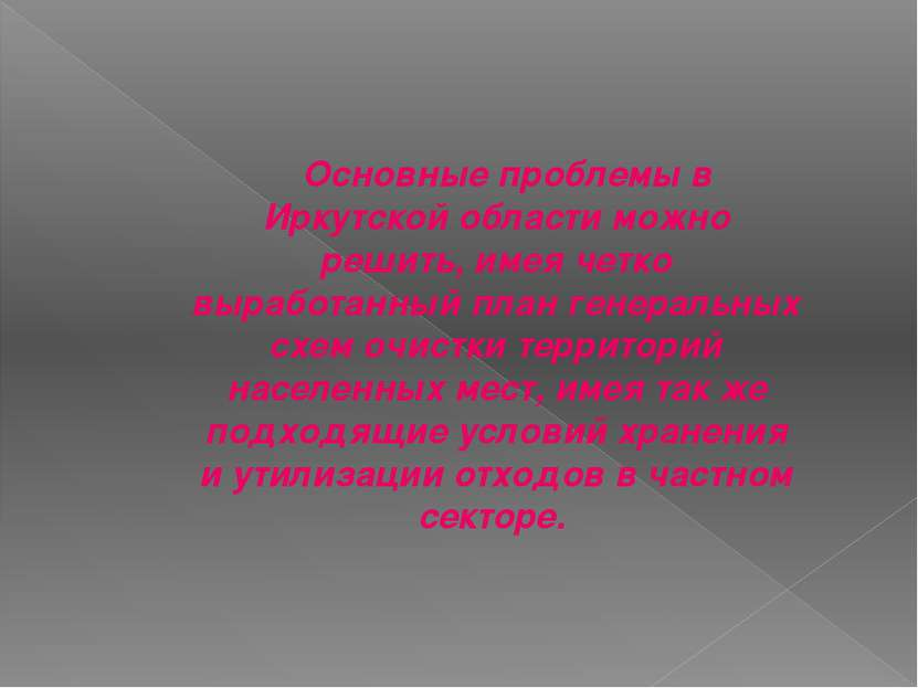 Основные проблемы в Иркутской области можно решить, имея четко выработанный п...