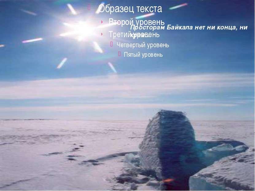 Просторам Байкала нет ни конца, ни края…