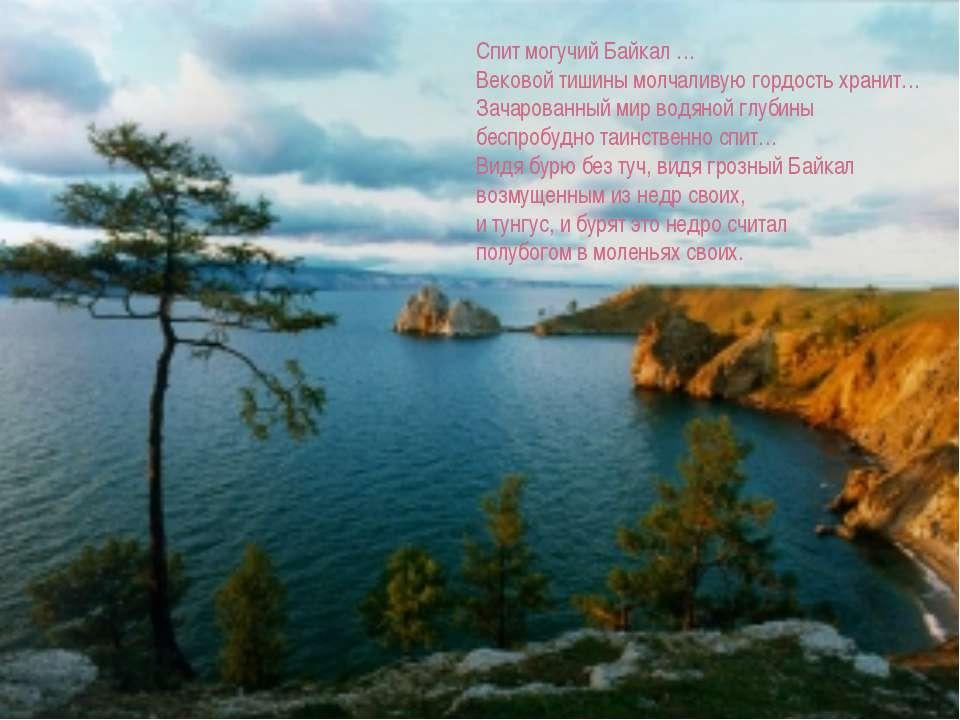 Спит могучий Байкал … Вековой тишины молчаливую гордость хранит… Зачарованный...