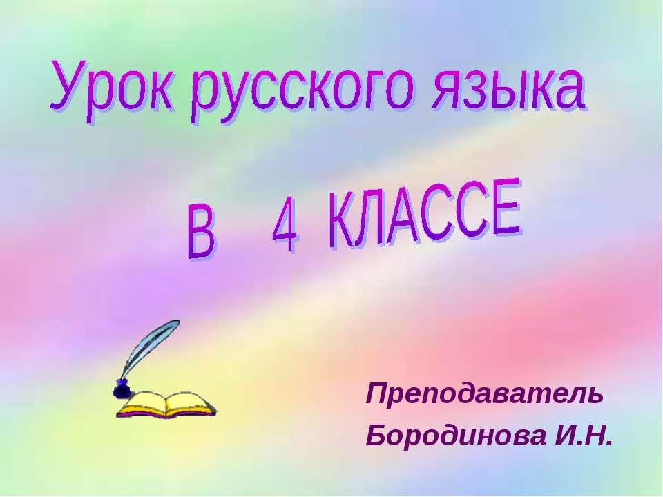 Преподаватель Бородинова И.Н.