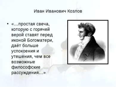 Иван Иванович Козлов «…простая свеча, которую с горячей верой ставят перед ик...