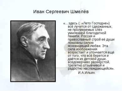 Иван Сергеевич Шмелёв «…здесь ( «Лето Господне») всё лучится от сдержанных, н...