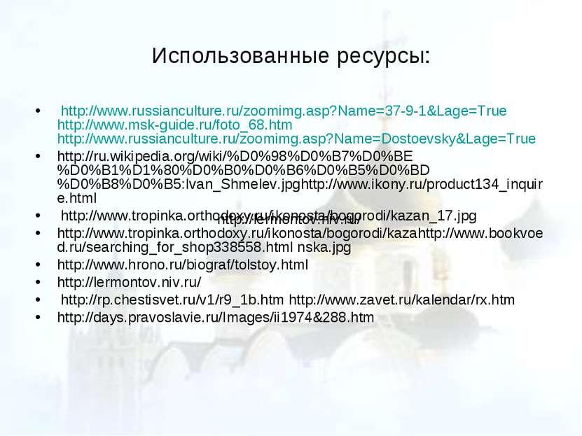 Использованные ресурсы: http://www.russianculture.ru/zoomimg.asp?Name=37-9-1&...