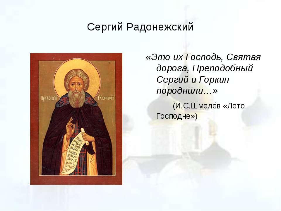 Сергий Радонежский «Это их Господь, Святая дорога, Преподобный Сергий и Горки...