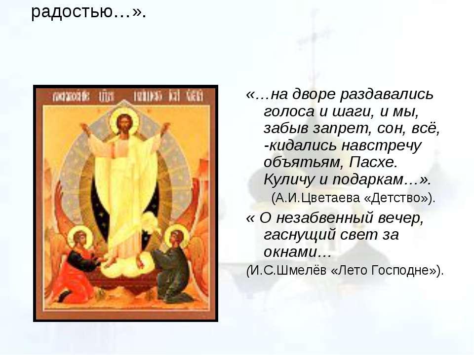 «…да это Пасха!.. Пасха!..и – меня заливает радостью…». «…на дворе раздавалис...