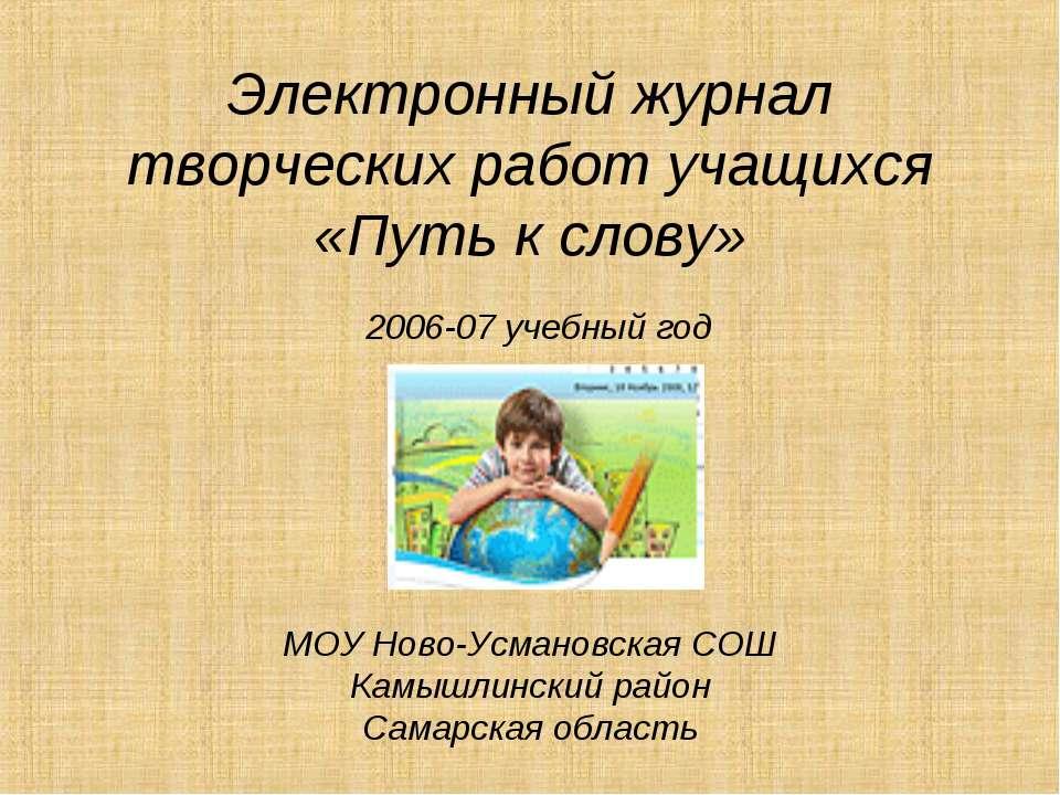 Электронный журнал творческих работ учащихся «Путь к слову» МОУ Ново-Усмановс...