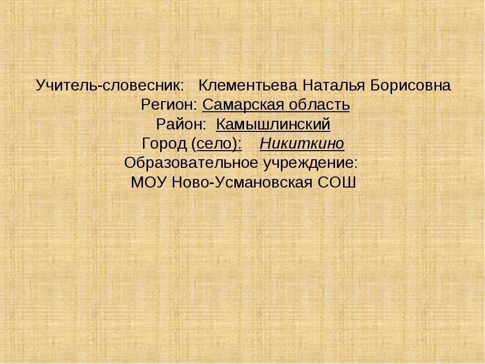Учитель-словесник: Клементьева Наталья Борисовна Регион: Самарская область Ра...