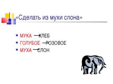 «Сделать из мухи слона» МУКА ХЛЕБ ГОЛУБОЕ РОЗОВОЕ МУХА СЛОН