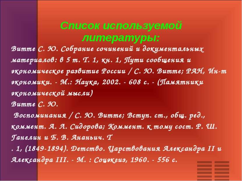 Список используемой литературы: Витте С. Ю. Собрание сочинений и документальн...