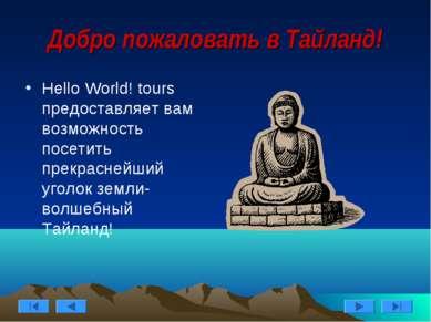 Добро пожаловать в Тайланд! Hello World! tours предоставляет вам возможность ...