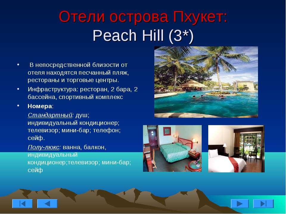 Отели острова Пхукет: Peach Hill (3*) В непосредственной близости от отеля на...