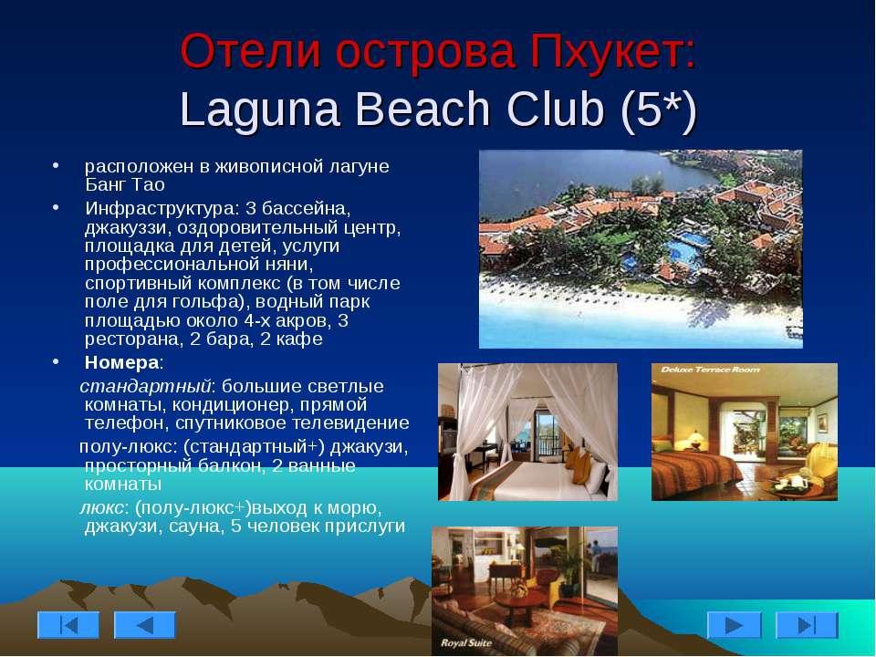 Отели острова Пхукет: Laguna Beach Club (5*) расположен в живописной лагуне Б...