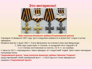 Это интересно! Знак отличия Военного ордена (Георгиевский крест) Учрежден 13 ...
