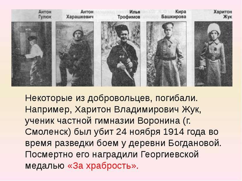 Некоторые из добровольцев, погибали. Например, Харитон Владимирович Жук, учен...