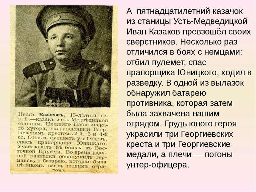 А пятнадцатилетний казачок из станицы Усть-Медведицкой Иван Казаков превзошёл...