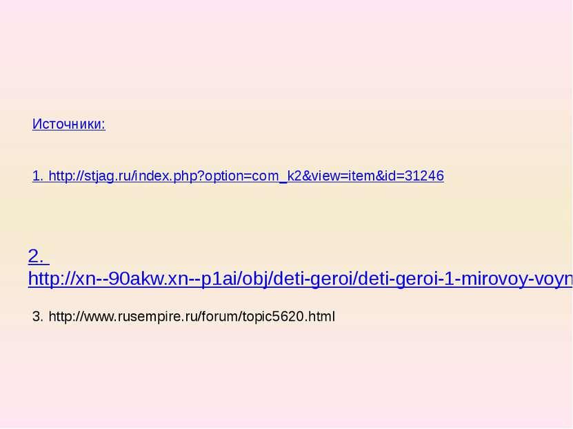 Источники: 1. http://stjag.ru/index.php?option=com_k2&view=item&id=31246 2. h...