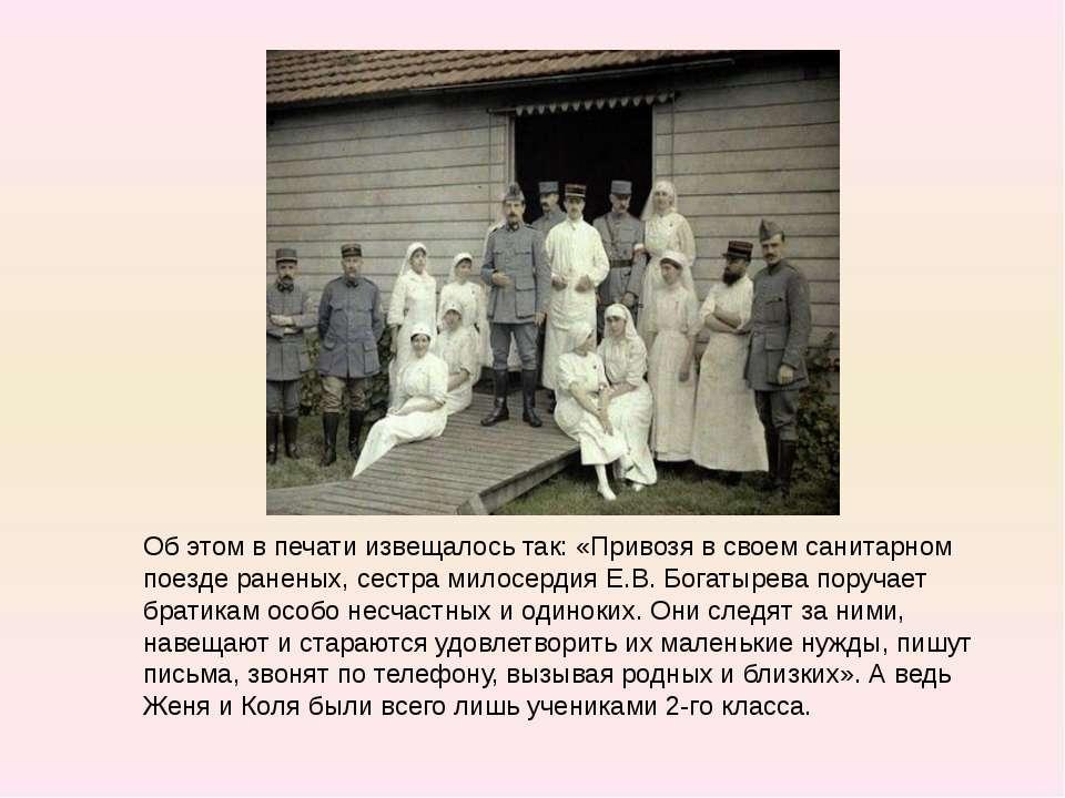 Об этом в печати извещалось так: «Привозя в своем санитарном поезде раненых, ...