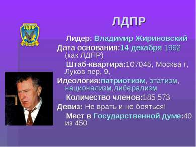 ЛДПР Лидер: Владимир Жириновский Датаоснования:14 декабря1992(как ЛДПР) Шта...