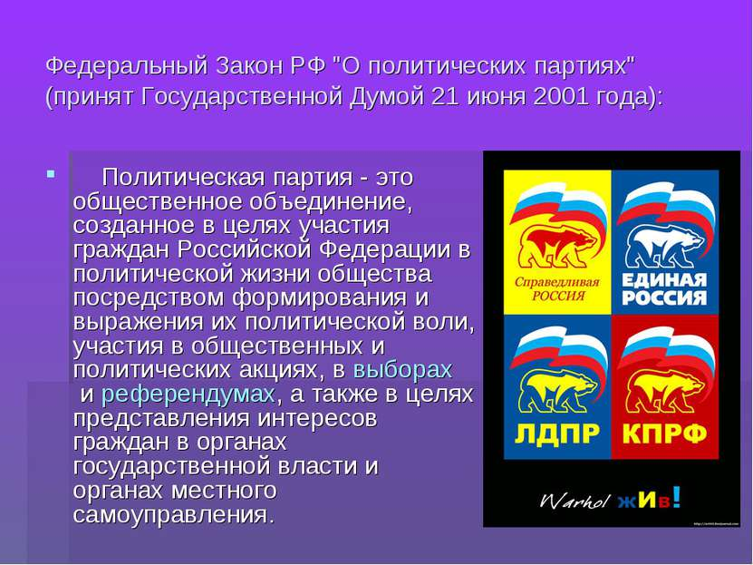 """Федеральный Закон РФ """"О политических партиях"""" (принят Государственной Думой 2..."""