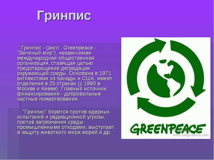 """Гринпис Гринпис - (англ . Greenpeace - """"Зеленый мир""""), независимая международ..."""