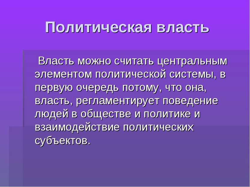 Политическая власть Власть можно считать центральным элементом политическ...