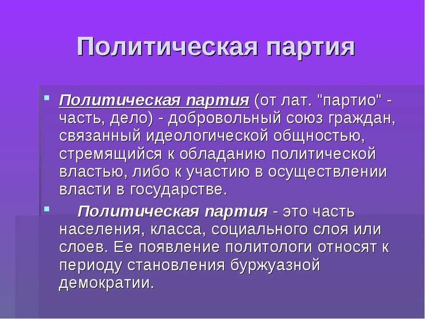 """Политическая партия Политическая партия(от лат. """"партио"""" - часть, дело) - до..."""