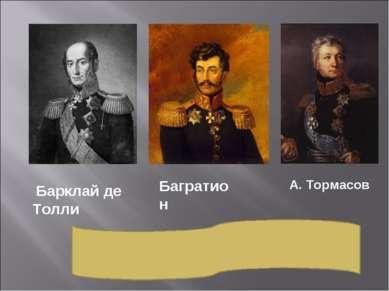 Барклай де Толли Багратион А. Тормасов