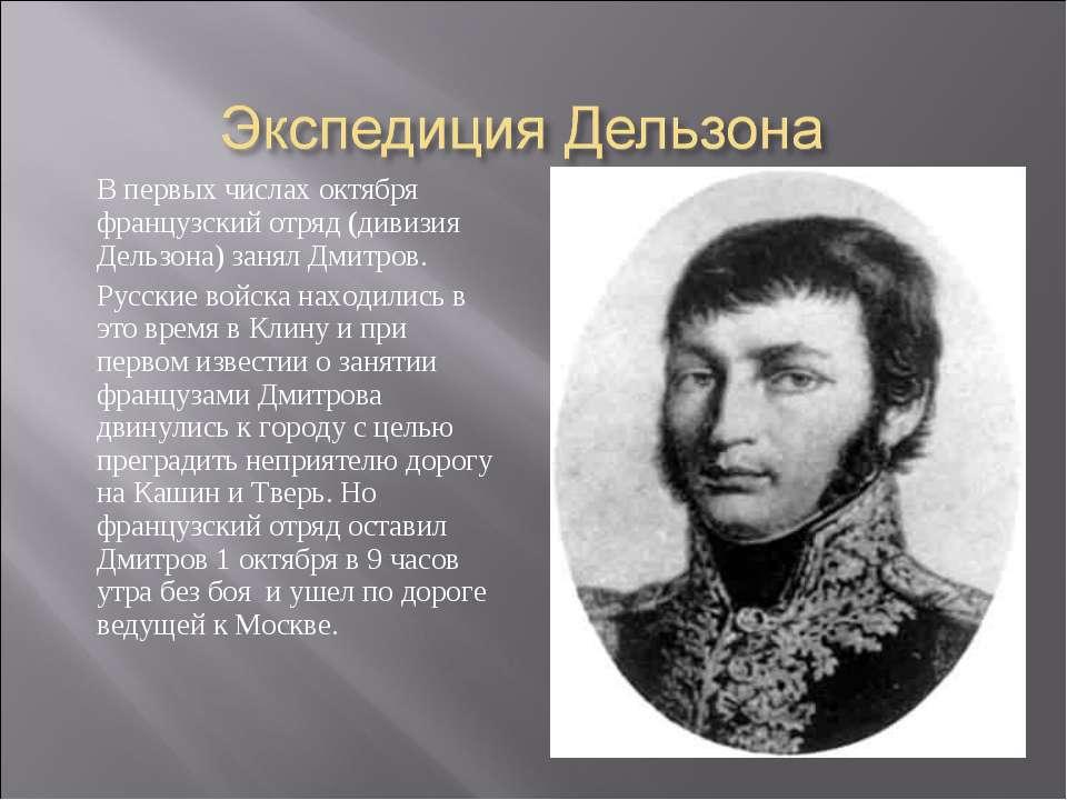 В первых числах октября французский отряд (дивизия Дельзона) занял Дмитров. Р...