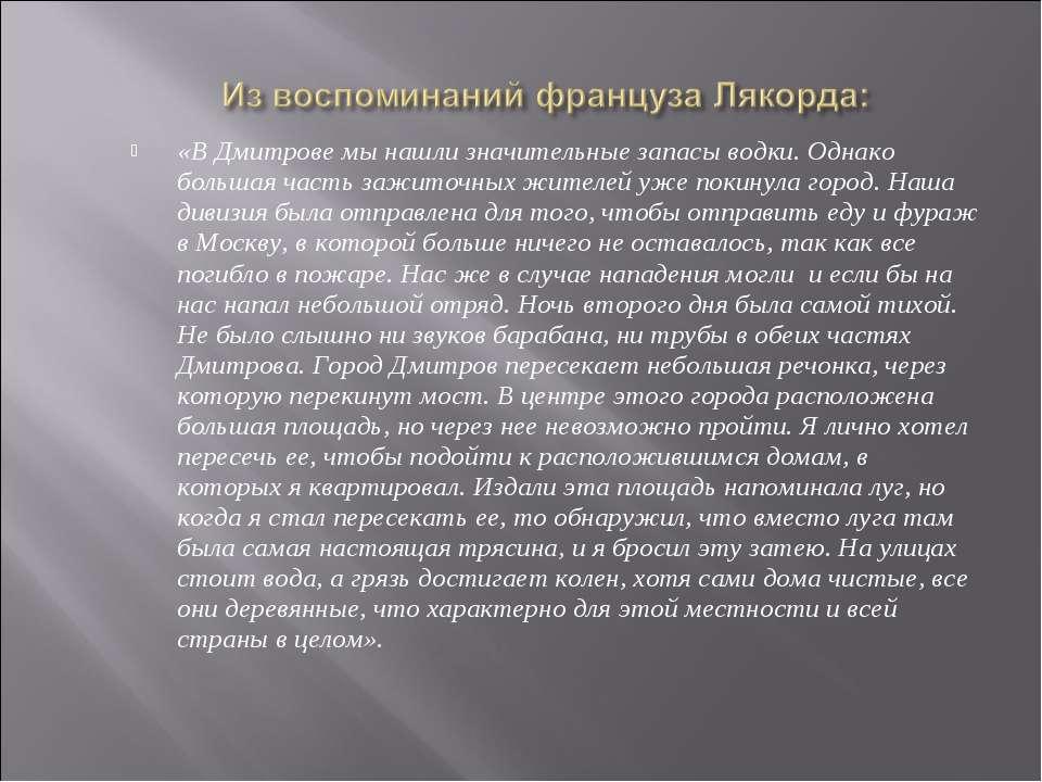 «В Дмитрове мы нашли значительные запасы водки. Однако большая часть зажиточн...