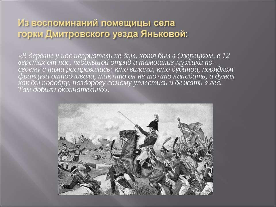 «В деревне у нас неприятель не был, хотя был в Озерецком, в 12 верстах от нас...
