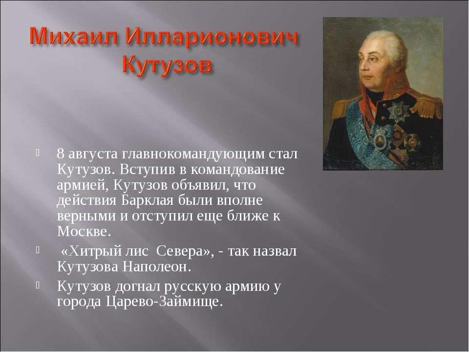 8 августа главнокомандующим стал Кутузов. Вступив в командование армией, Куту...