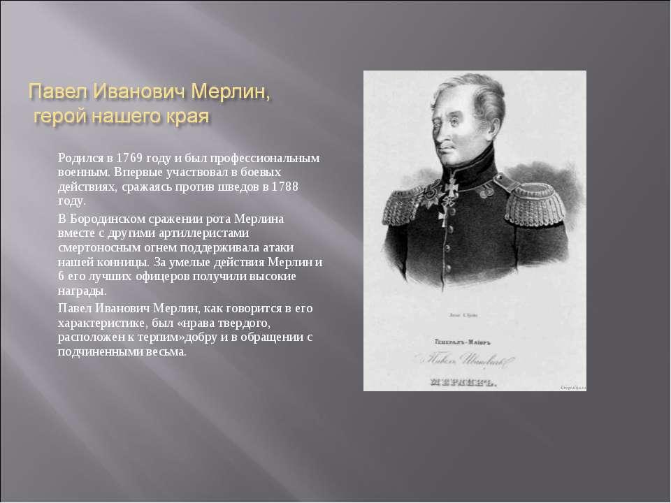 Родился в 1769 году и был профессиональным военным. Впервые участвовал в боев...