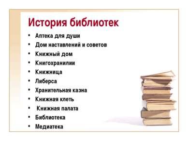 История библиотек Аптека для души Дом наставлений и советов Книжный дом Книго...