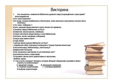 Викторина Как называлась знаменитая библиотека древнего мира возрождённая в н...