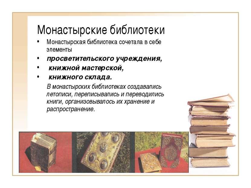 Монастырские библиотеки Монастырская библиотека сочетала в себе элементы прос...