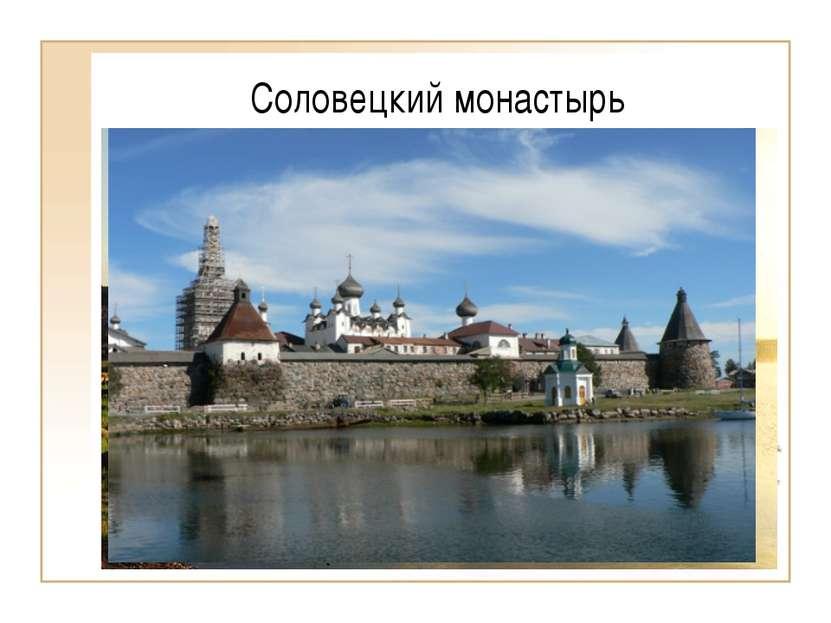 Соловецкий монастырь Самый северный в России Соловецкий монастырь был крупне...