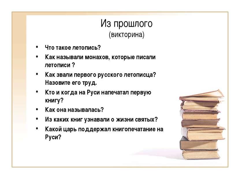 Из прошлого (викторина) Что такое летопись? Как называли монахов, которые пис...
