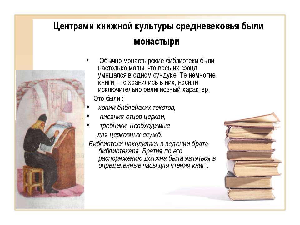 Центрами книжной культуры средневековья были монастыри Обычно монастырские би...