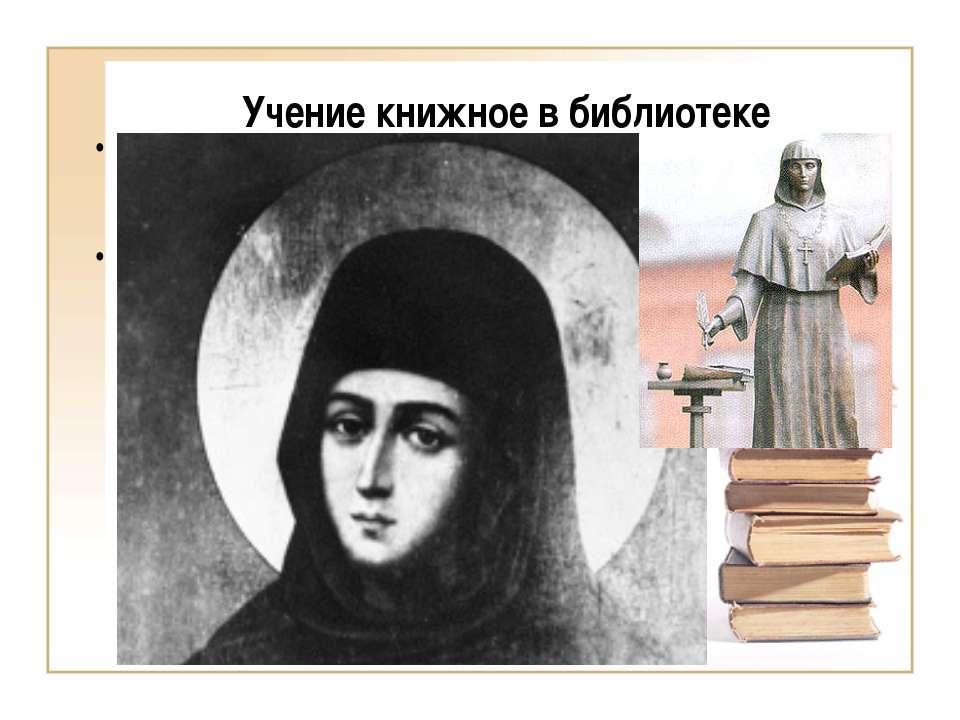 Учение книжное в библиотеке Самые ранние исторические свидетельства гласят, ч...