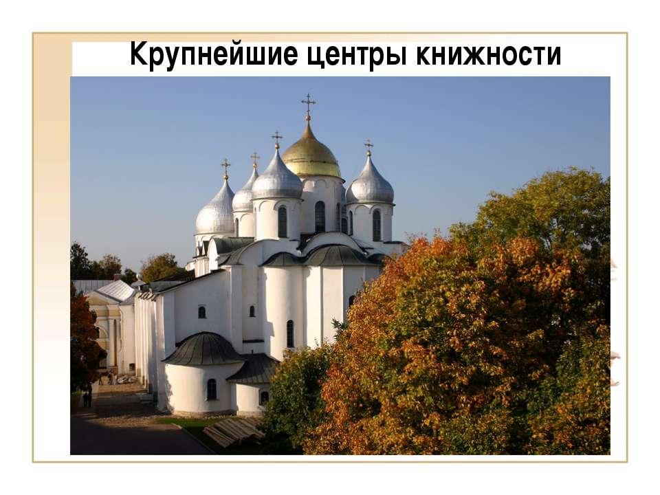 Крупнейшие центры книжности Новгород. Софийский собор  Новгород в течении ст...