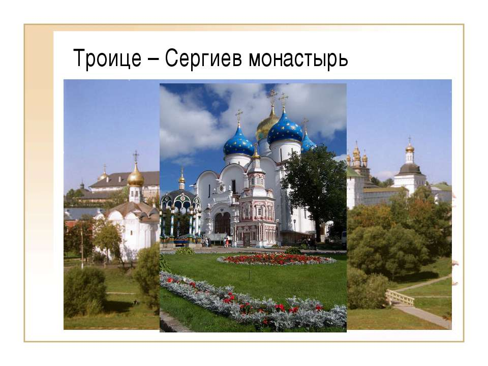 Троице – Сергиев монастырь Библиотека Троице-Сергиева монастыря ведет свое на...
