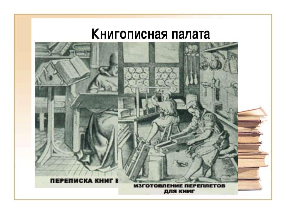 Книгописная палата