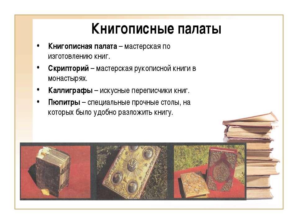 Книгописные палаты Книгописная палата – мастерская по изготовлению книг. Скри...