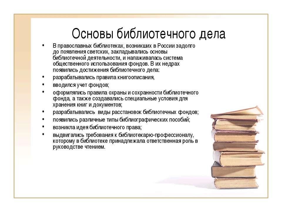 Основы библиотечного дела В православных библиотеках, возникших в России задо...