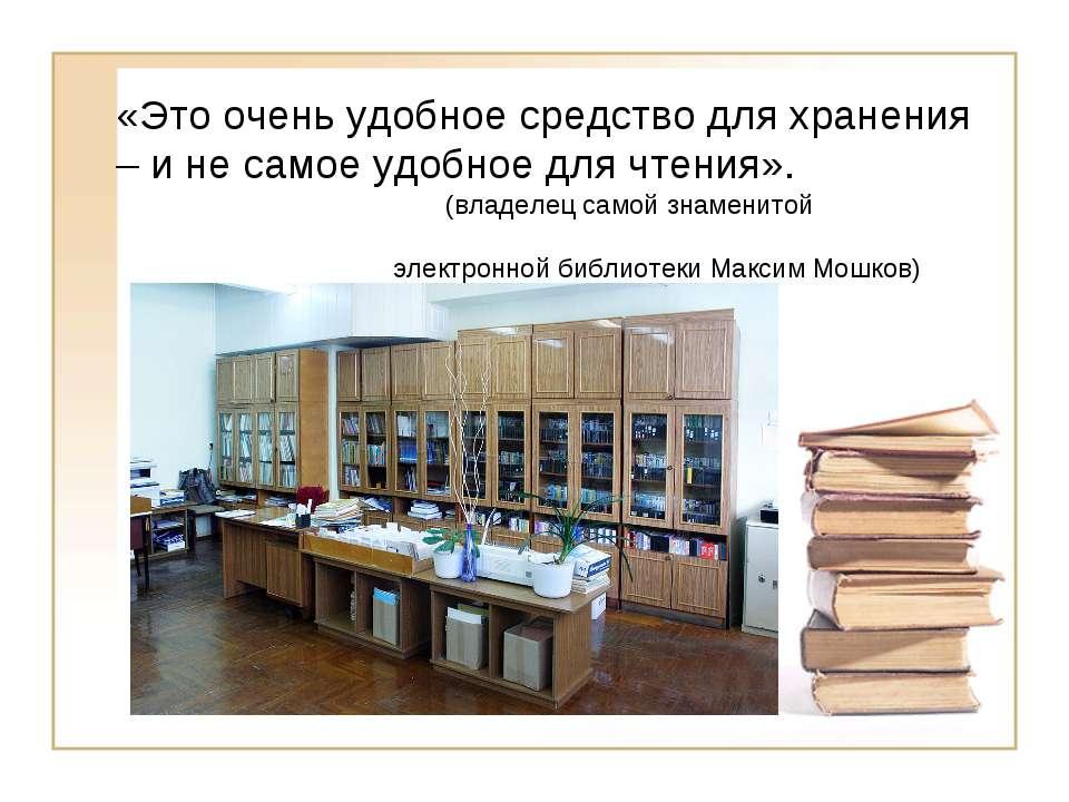 «Это очень удобное средство для хранения – и не самое удобное для чтения». (в...
